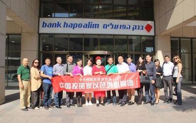Une délégation d'investisseurs chinois au cours d'un voyage organisé à Tel Aviv par le ZVCA (Crédit : autorisation)