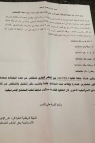Un tract de la Haute commission pour répondre aux mesures israélienne demandant aux vendeurs de se débarrasser des produits israéliens avant le 25 février 2015 (Crédit : Elhanan Miller/Times of Israel)