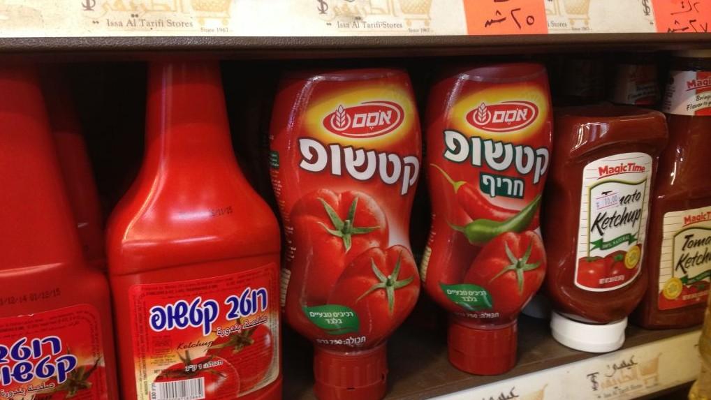 Des bouteilles de Ketchup israéliens en masse dans les rayons des épiciers de Ramallah le 24 février (Crédit :  Elhanan Miller/Times of Israel)