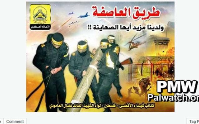 Une image postée sur la page du Fatah où des hommes masqués s'apprêtent à lancer une roquette (Crédit : Facebook/Palestinian Media Watch)