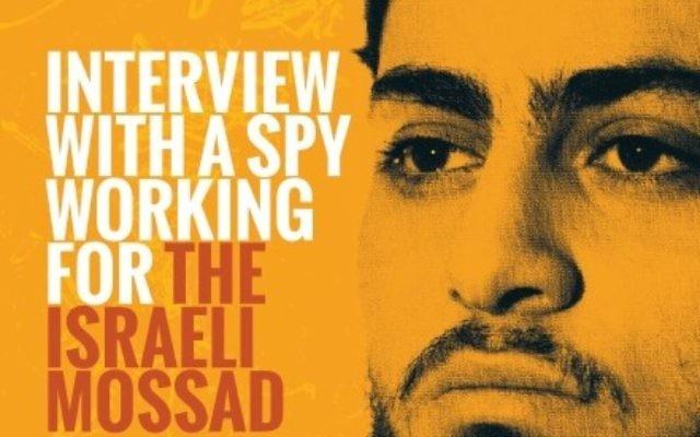 Un magazine publié le 12 février 2015 déclare que Muhammad Said Ismail Musallam est un agent du Mossad