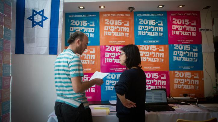 Des militants V15 dans leur bureau de Jérusalem, le 9 février 2015. (Crédit : Miriam Alster/Flash90)