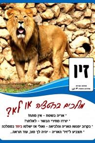Une affiche de campagne du zoo biblique de Jérusalem pour l'élection de 'l'animal le plus populaire du zoo' qui s'est tenu le 17 mars 2015 (Crédit : zoo biblique de Jérusalem)
