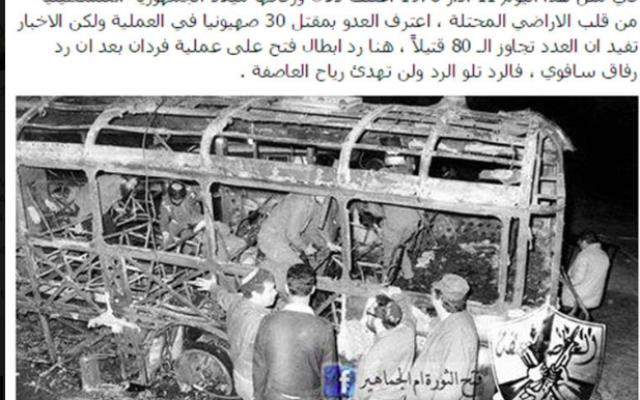 Capture d'écran de la page Facebook de Palestinian Mediaan watch (Crédit : Facebook)