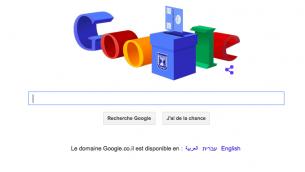 Capture d'écran de la page d'accueil Google.co.il