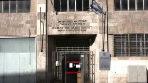 L'entrée de Beit Froumine, l'ancienne Knesset (Crédit : Shmuel Bar-Am)
