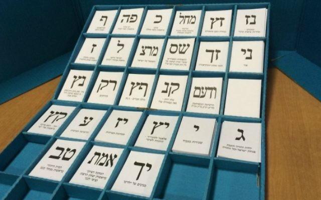 Les bulletins de vote dans les isoloirs israéliens le 17 mars 2015. (Crédit photo : Renee Ghert-Zand/TOI)