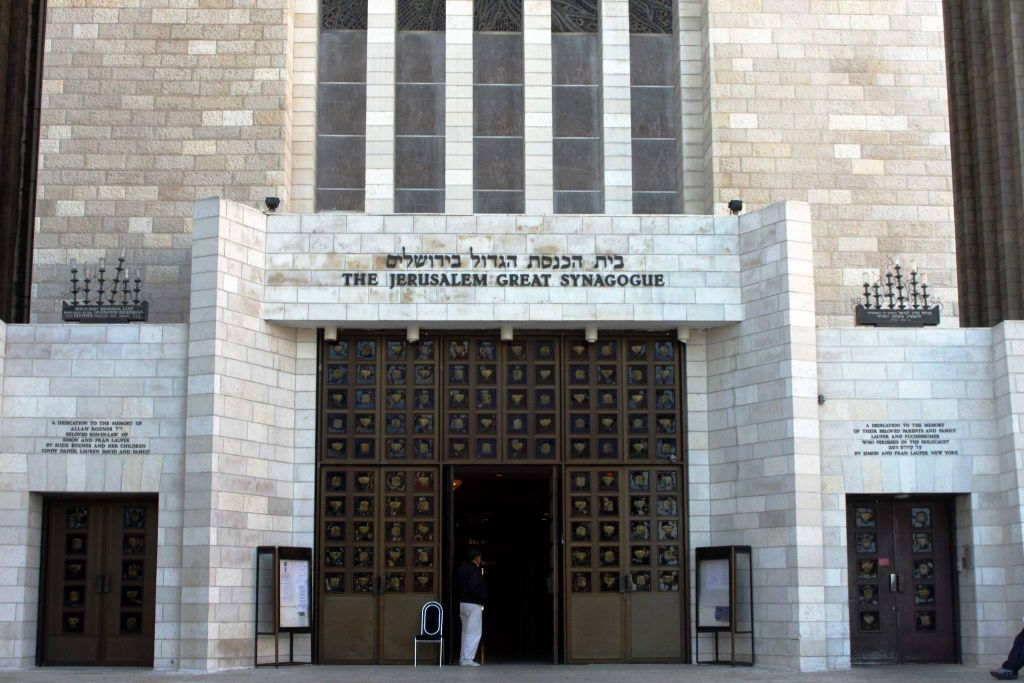L'entrée de la Grande Synagogue (Crédit : Shmuel Bar-Am)