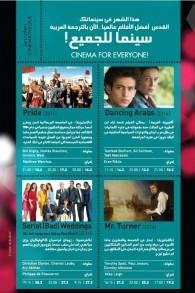 Un tract du projet 'Cinéma pour tous' (Crédit : Autorisation Cinémathèque de Jérusalem)