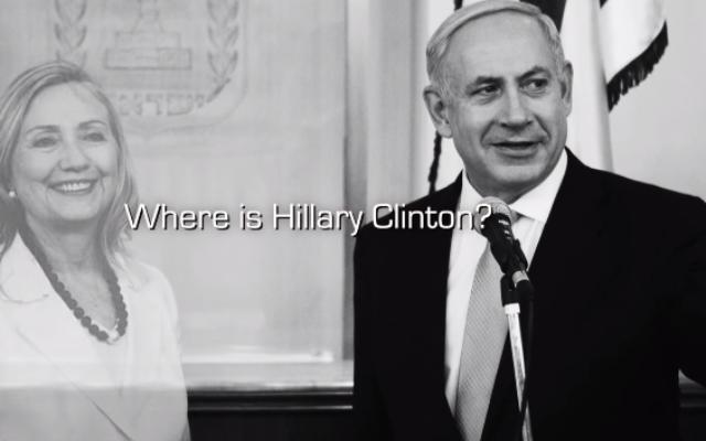 """Capture d'écran du spot """"Where's Hillary"""" critiquant Hillary Clinton pour son manque de soutien au Premier ministre Benjamin Netanyahu (Crédit : capture d'écran YouTube)"""