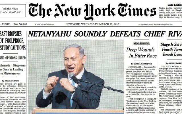 La Une du New York Times du 18 mars 2015 (Crédit : Capture d'écran Newseum)