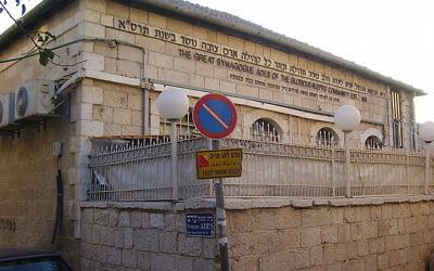 La synagogue Ades, Jérusalem (Crédit : Domaine public, Wikipedia)