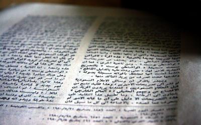 Illustration d'une page du Coran. (Crédit : Licence: CC0 Public Domain)