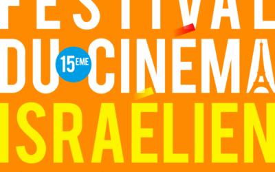 Capture d'écran de l'affiche du festival du cinéma israélien à Paris (Crédit : autorisation)