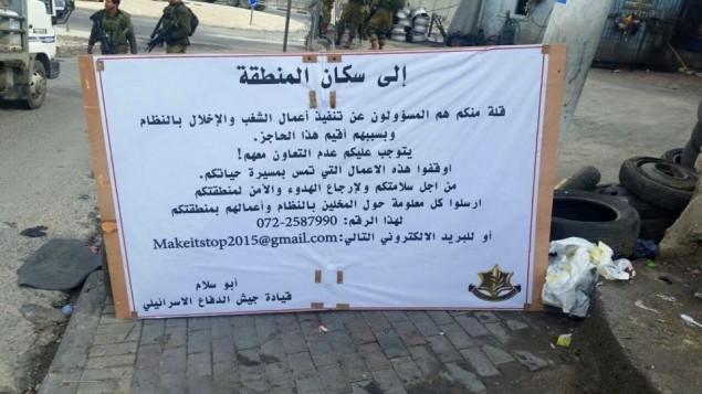 Le panneau de Tsahal à l'entrée de Hizmet, en dehors de Jérusalem, le 13 avril 2015 (Crédit : Page Facebook du Fatah)