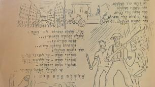 Une page de la Haggadah de la Brigade juive datant de 1944, avec des soldats marchant côté à côte. (Crédit : Ilan Ben Zion / Times of Israel)
