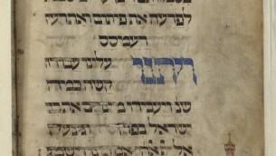 Une page de la haggadah de Rothschild exposée à la Bibliothèque nationale. (Crédit autorisation Bibliothèque nationale d'Israël)