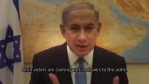 Benjamin Netanyahu délivrant un message le jour du scrutin, le 17 mars 2015 (Crédit : Capture d'écran YouTube)
