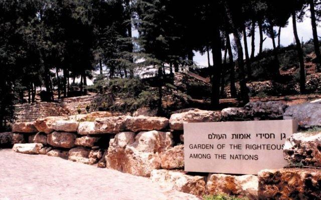 Le jardin des Justes parmi les Nations, à Yad Vashem. (Crédit : DR)