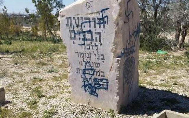 Le  mémorial pour les soldats de Tsahal tombés au combat de la communauté de Omer, dans le Néguev, a été barbouillé  de graffitis le week-end du 3 avril 2015. (Crédit photo: Nissim Nir / Bureau du porte-parole du Conseil régional Omer)