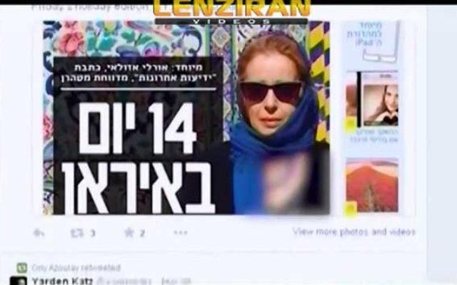Une capture d'écran d'un article sur l'Iran écrit par Orly Azoulay le mois dernier.