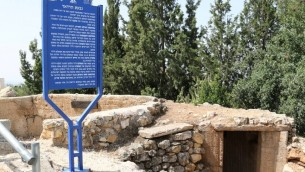 La colline du Radar (Crédit : Shmuel Bar-Am)
