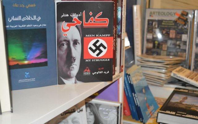 "La version arabe de ""Mein Kampf"" d'Hitler en vente à Amman, le 26 mars 2015. (Crédit: Avi Lewis / Times of Israël, Benyamin Loudmer)"