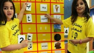 Les enfants à l'école maternelle El-Ma'ley à Baqa al-Gharbiyye jouent à un jeu basé sur les livres de Maktabat al-Fanoos (Crédit : Mohamad Nagnagi)