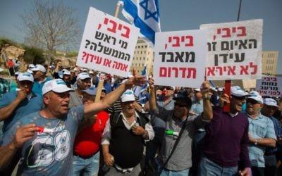 Les manifestations devant le bureau du Premier ministre à Jérusalem le 11 mars 2015, pour protester contre des licenciements massifs de centaines de travailleurs à Israel Chemicals (Crédit : Yonatan Sindel / Flash90)