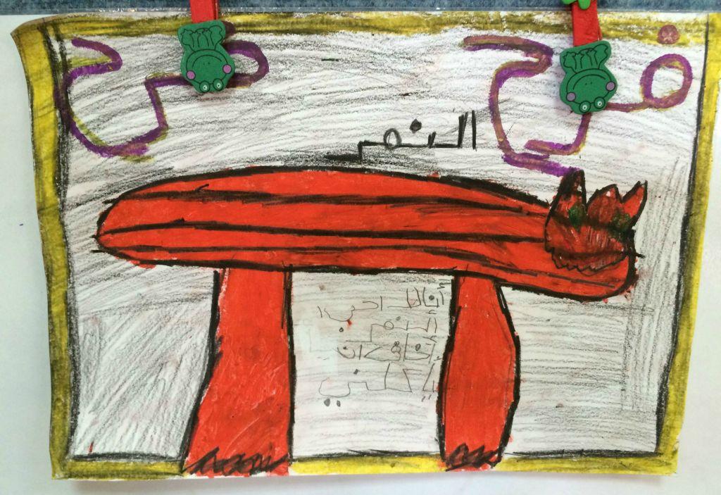 """Dessin d'un enfant à El-Ma'ley maternelle à Baqa al-Gharbiyye dépeignant sa peur des panthères - une réaction  à """"Supposing"""", un livre de Maktabat al-Fanoos (Crédit photo : Renee Ghert-Zand / Times of Israël Staff)"""
