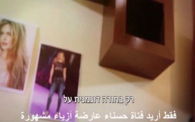 Une capture d'écran d'un clip du Hamas avec les images de Bar Rafaeli (Crédit : Capture d'écran Facebook)