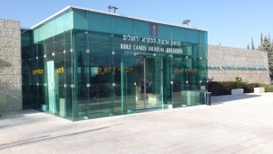 Le Musée des Pays de la Bible de Jérusalem (autorisation)