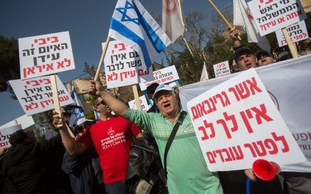 Des travailleurs protestent contre les licenciements à Israel Chemicals devant la résidence du Premier ministre à Jérusalem le 1er mars 2015. (Crédit : Yonatan Sindel / Flash90)