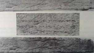 Trois points de vue de l'inscription du Shema trouvée dans une porte à Palmyre, photographiés en 1884 et imprimés dans Inscriptiones Judaicae Orientis (S. Landauer)