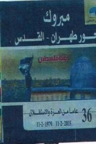 """Sur les affiches d'une organisation chiite dans la bande de Gaza on lit, """"Félicitations à l'axe Iran-Jérusalem'' """"Palestine demain"""" et """"36 ans de fierté et d'indépendance"""""""