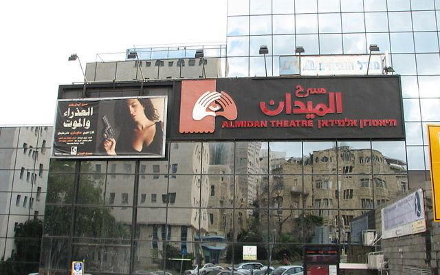 Le théâtre Al-Midan à Haïfa (Crédit : Wikimedia Commons / CC BY-SA 3.0)