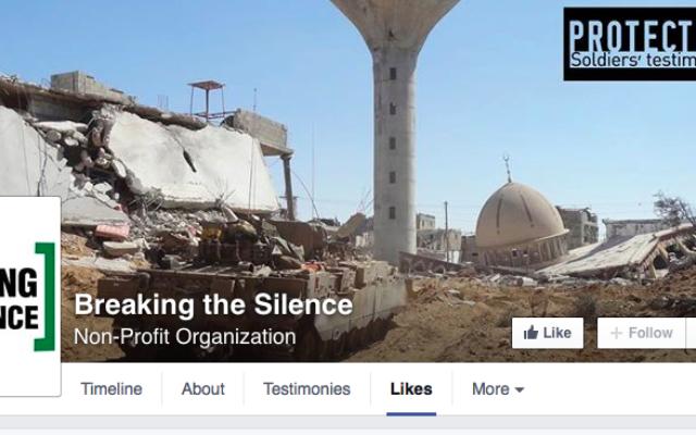 """Capture d'écran de la page FB de l'organisation israélienne """"Breaking the silence"""" (Crédit : fb)"""