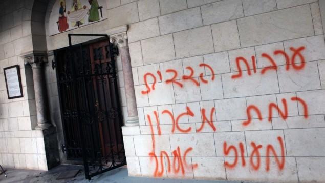 Un graffiti sur le mur d'un monastère de Latroun mentionnant Ramat Migron et Maoz Esther le 4 septembre 2012 (Crédit : Yoav Ari Dudkevitch / Flash90)