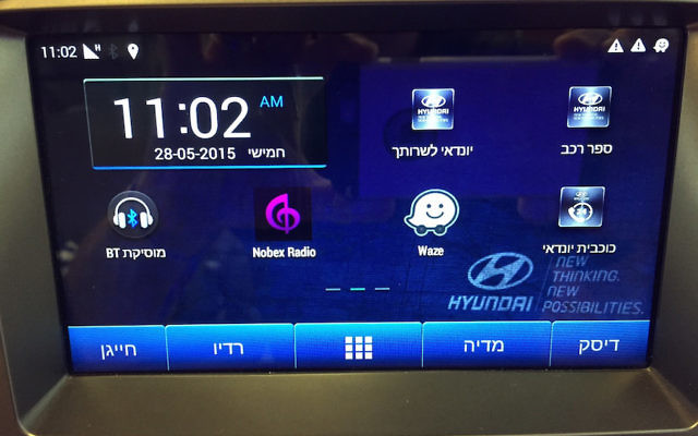 Photo de l'interface utilisateur de la voiture connectée de Hyundai (Crédit : Autorisation)