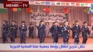 Des enfants palestiniens  se produisent avec des armes-jouets dans une école maternelle de Cisjordanie en juin 2015. (Capture d'écran MEMRI)