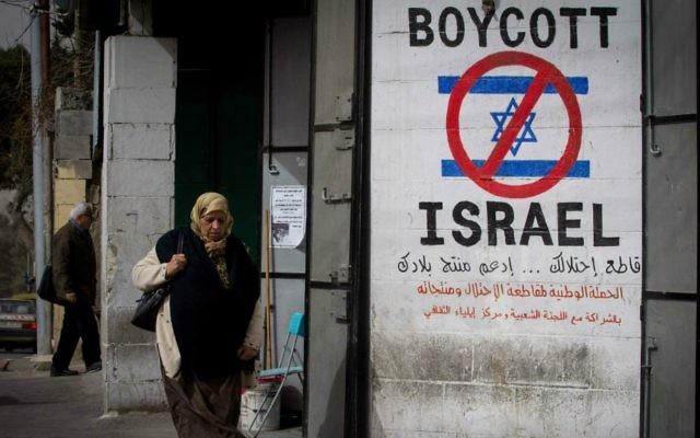 Une affiche appelant au boycott d'Israël à Bethléem, en Cisjordanie, le 11 février 2015. Illustration. (Crédit : Miriam Alster/Flash90)