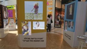 Exposition 'positive Exposure' de Rick Guidotti sera au Ramat Aviv Mall jusqu'au vendredi 17 juillet (Crédit : Luc Tress / Times of Israel)