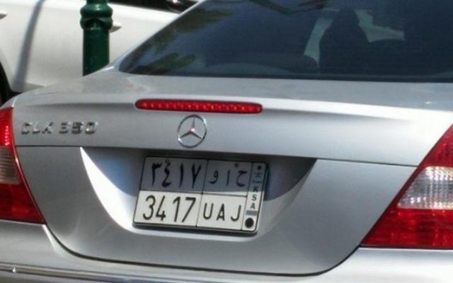 Une voiture saoudienne vue à Jaffa, le vendredi 24 Juillet 2015 (compte Twitter Jacky Hugi)