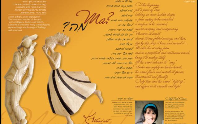 Affiche de l'exposition de Cathy Kerner au Théâtre de Jérusalem