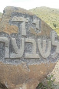 Une partie du mémorial pour les sept soldats tombés  (Crédit : Esti Sehaiek Har-Lev)