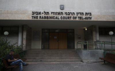 Entrée du tribunal rabbinique de Tel-Aviv (Yonatan Sindel / Flash90)