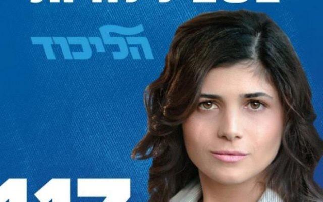 L'affiche de campagne de Sharren Haskel, nouvelle député à la Knesset