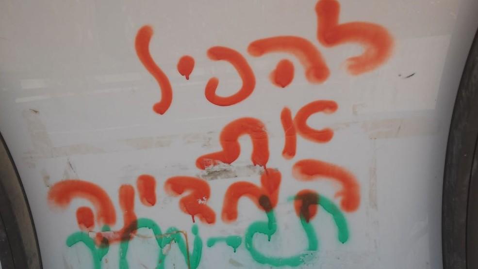 """Un graffiti à un arrêt de bus à Yitzhar qui dit « renverser le gouvernement » et """"prix à payer"""" le 7 août 2015 (Crédit : Simona Weinglass)"""