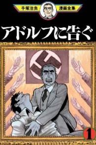 Couverture de l'édition japonaise de Osamu Tezuka d''un message à Adolf