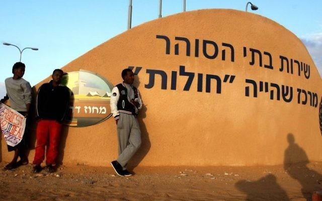 Les migrants africains manifestant devant le centre de détention de Holot dans le désert du Néguev, le 17 février 2014 (Crédit : FLASH90)